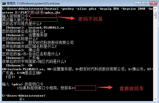 SSL服务器证书请求指南For keytool