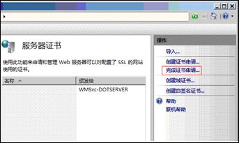 证书申请,配置HTTPS