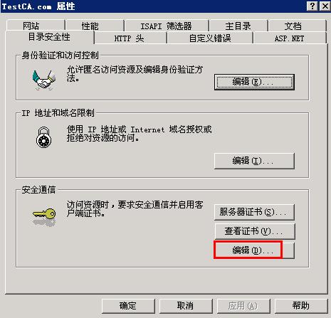SSL证书安全性设置